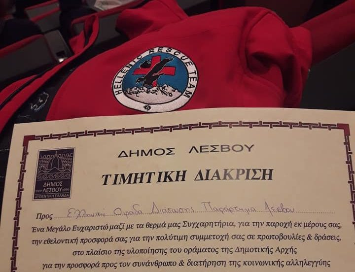 Hellenic rescue team awarded from municipality of Lesvos