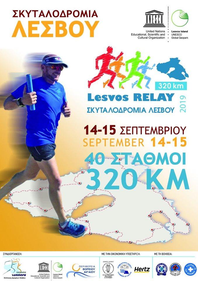 hellenic rescue volunteers respond to Lesvos Relay 2019