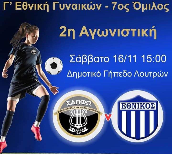 Sappho women's football match coverage
