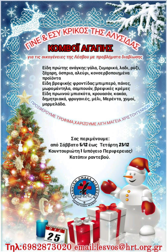 """""""CONVOY OF LOVE"""" FOR DESTITUTE FAMILIES IN LESVOS"""
